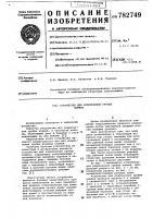 Патент 782749 Устройство для измельчения грубых кормов
