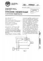 Патент 1606867 Способ беспроливной градуировки и поверки электромагнитных измерителей скорости потока электропроводных жидкостей