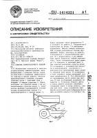 Патент 1414351 Очистка зерноуборочного комбайна