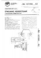 Патент 1371835 Зажимное приспособление для сборки под сварку