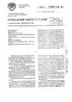 Патент 1700114 Способ обработки хлопка - сырца