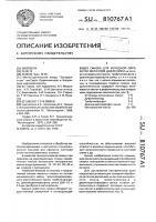 Патент 810767 Смазка для холодной обработкиметаллов давлением