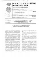 Патент 777052 Смазочно-охлаждающая жидкость для холодной прокатки металлов