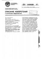 Патент 1444426 Система автоматического управления установкой непрерывной варки сульфатной целлюлозы