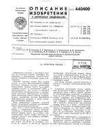 Патент 440400 Канатная смазка