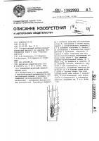 Патент 1382993 Скважинный штанговый диафрагменный насос