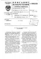 Патент 666248 Труба под насыпью и способ ее возведения