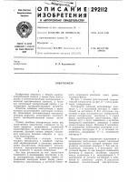 Патент 292112 Электрометр