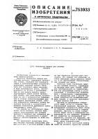 Патент 753933 Трепальная машина для обработки лубяных волокон