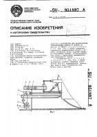 Патент 951897 Устройство для формирования торфо-дерновых ковров в рулоны