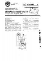 Патент 1211446 Привод скважинного штангового насоса