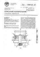 Патент 1789122 Измельчитель-смеситель кормов
