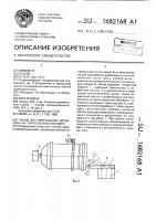 Патент 1682168 Линия для переработки древесины на технологическую щепу