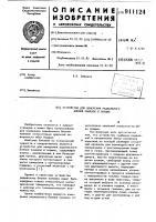 Патент 911124 Устройство для измерения радиального биения канавок в поршне