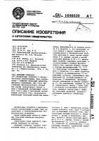 Патент 1646039 Ламповый генератор