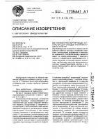 Патент 1735441 Пневмотранспортирующее устройство для отходов трепания лубяных культур