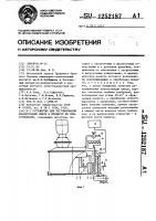 Патент 1252187 Устройство для регулирования консистенции смеси в процессе ее приготовления
