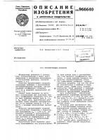 Патент 966640 Просветляющее покрытие