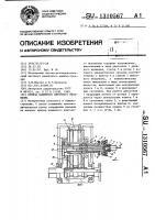 Патент 1310567 Привод нажимного винтового механизма