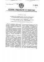 Патент 29250 Устройство для набивки реторт шихтой и отбора цинка из конденсаторов цинкодестилляционных печей