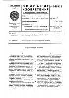 Патент 848822 Мальтийский механизм