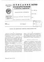 Патент 163760 Прибор для измерения размеров зубьев цепных пил