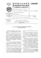 Патент 694439 Устройство для поштучной выдачи лесоматериалов