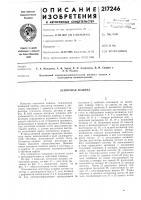 Патент 217246 Ленточная машина