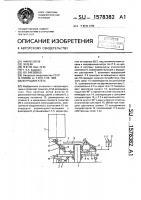 Патент 1578382 Ветродвигатель
