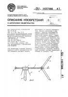 Патент 1437566 Ветродвигатель с вертикальной осью вращения