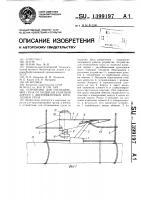 Патент 1399197 Устройство для отсоединения груза от подвески канатной дороги с двухобвязочным креплением груза
