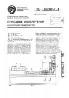 Патент 1073058 Устройство для автоматической сборки под сварку
