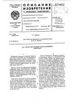 Патент 671952 Горелка для дуговой сварки плавящимся электродом