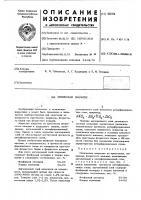 Патент 451974 Оптическое покрытие