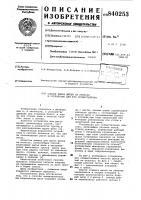 Патент 840253 Способ рытья щелей на откосах и устрой-ctbo для его осуществления