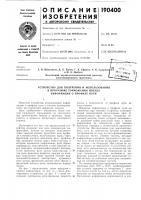 Патент 190400 Устройство для получения и использованияв