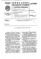 Патент 870897 Корзина для загрузки скрапа в печь