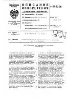 Патент 685206 Устройство для измельчения стебельных материалов