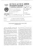 Патент 245534 Патент ссср  245534