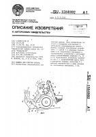Патент 1584892 Машина для очистки орехов