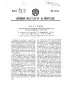 Патент 46349 Водогрейный секционный водотрубный котел для систем центрального отопления