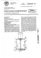 Патент 1683649 Устройство для измельчения мясокостного сырья