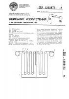 Патент 1203473 Лентопротяжный механизм