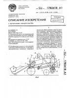 Патент 1782418 Зерноуборочный селекционный комбайн