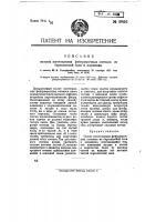 Патент 9866 Способ изготовления фейерверочных составов из бертолетовой соли и алюминия