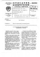 Патент 662303 Кантователь для сварки изделий криволинейного профиля