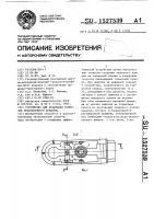 Патент 1527539 Устройство для испытания тормозов транспортного средства