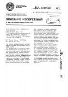 Патент 1320030 Способ автоматического регулирования глубины проплавления при дуговой сварке