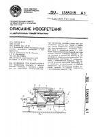 Патент 1588319 Установка для измельчения