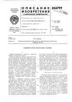 Патент 204799 Рабочий орган погрузчика кормов